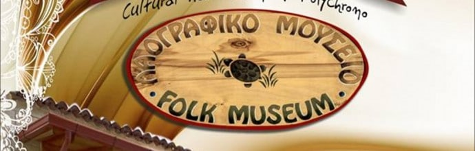 Folklore Museum of Polichrono